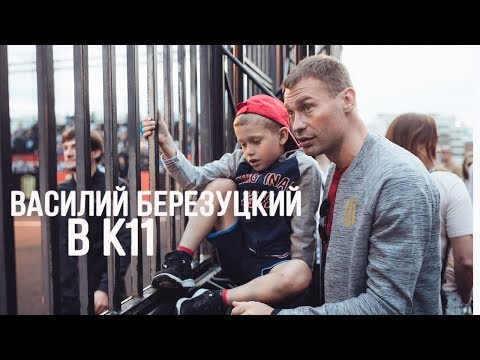 Василий Березуцкий: Футболу нужна музыка.