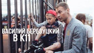 "Василий Березуцкий: ""Футболу нужна музыка""."