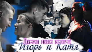 Игорь и Катя ( Мажор 3 сезон ) - Держи меня крепче