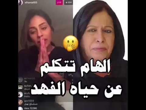 الهام علي تتحدث عن خبر موت الفنانة حياة الفهد Youtube