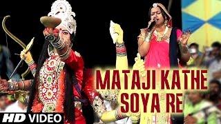 Mataji Kathe Soya Re | Asha Vaishnav Hyderabad Live | New Rajasthani Bhajan | Bhagwati Mata Song