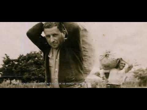 ΕΞ ΙΣΤΟΡΩ - ΝΟΣΤΑΛΓΙΚΟ ΤΑΞΙΔΙ ΣΤΗ ΘΑΣΟ (ΣΠΑΝΙΟ ΥΛΙΚΟ) ΜΕΡΟΣ Α