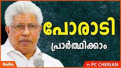 ആത്മാവിൽ പോരാടി പ്രാർത്ഥിക്കുന്നവരാകാം | Pr PC Cherian(COG) |  Malayalam Christian Message | ReRo