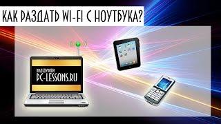 Как раздать Wi-Fi с ноутбука? | PC-Lessons.ru