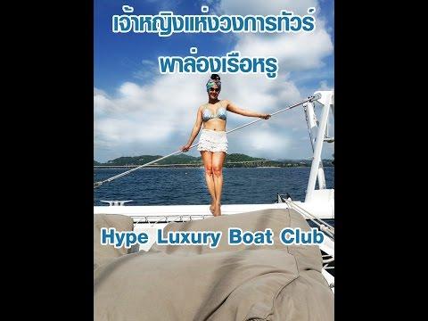 เจ้าหญิงแห่งวงการทัวร์ พาล่องเรือหรู Hype Luxury Boat Club