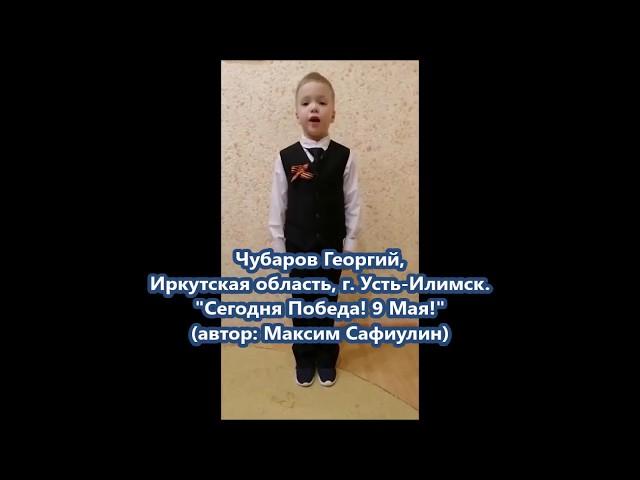 Изображение предпросмотра прочтения – ГеоргийЧубаров читает произведение «Сегодня Победа! 9 Мая!» М.С.Сафиулина
