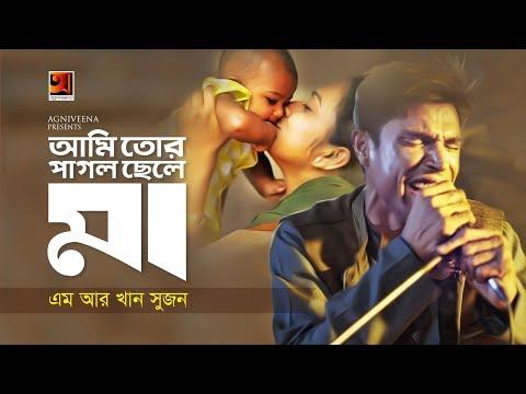 'Ami Tor Pagol Chele Maa' sung by M R Khan Sujan