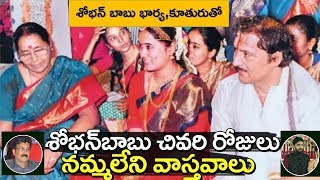 Sobhan Babu Wife, Son, Daughter and Grand Sons | Hero Sobhan Babu Family | Gossip Adda