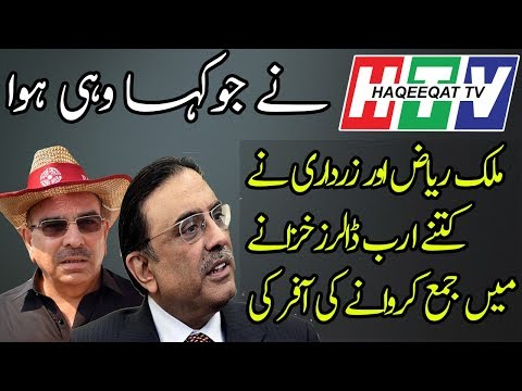 Asif Zardari and Malik Riaz May Return Money to Imran Khan