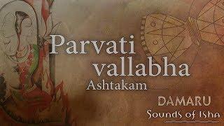 Parvati Vallabha Ashtakam | Damaru | Adiyogi Chants | Sounds of Isha