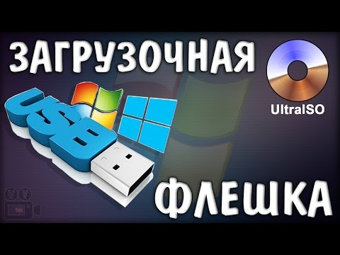 Как записать Windows на флешку с помощью UltraISO / Загрузочная флешка Windows