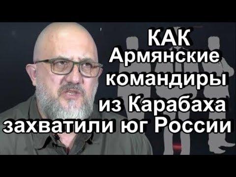 Как  армянские командиры из Карабаха захватили юг России