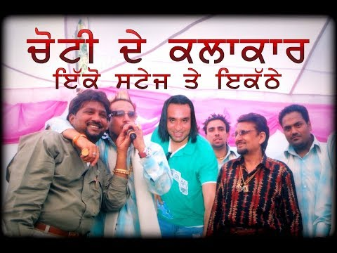 Ustad Kuldeep Manak Ji | Babbu Maan | Jazzy B | Sardool Sikandar | Debi Makhsoospuri | Live