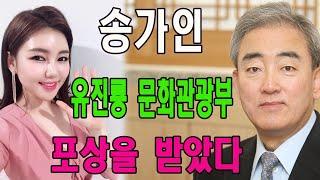 엄청난 좋은 소식!! 송가인은 갑자기 유진룡 문화관광부…