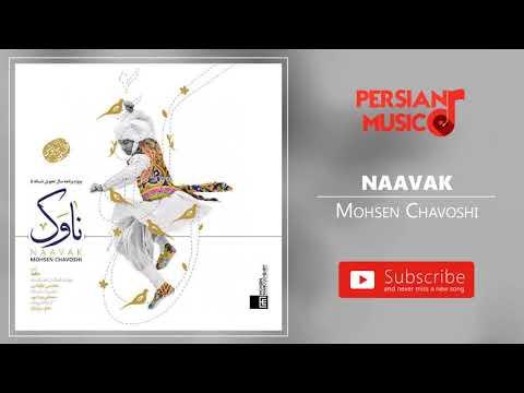 Mohsen Chavoshi - Naavak (محسن چاووشی - ناوک)