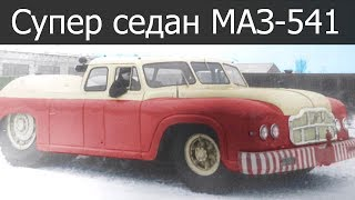 Самый большой седан в мире с двигателем от танка МАЗ-541