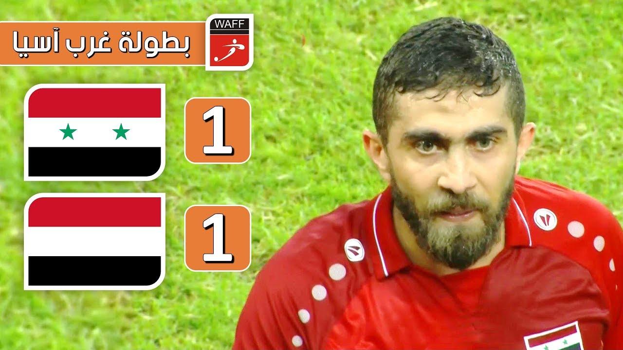 أهداف مباراة سوريا 1-1 اليمن | بطولة غرب آسيا 2019