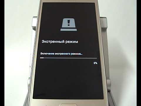 Экстренный режим в смартфоне Samsung