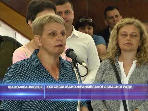ХХІІ сесія Івано-Франківської обласної ради