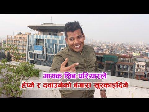 गायक शिब परियारले हेप्ने र दवाउनेको बंगारा खुस्काइदिने    Shiva Pariyar   