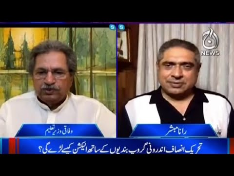 Shafqat Mahmood Exclusive Interview | Aaj Rana Mubashir Kay Sath | 6 June 2021 | Aaj News