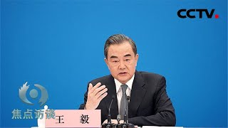 《焦点访谈》 20200526 王毅回答中外记者提问  CCTV