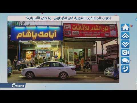 إضراب المطاعم السورية في الخرطوم.. ما هي الأسباب؟ - FOLLOW UP  - 18:58-2019 / 12 / 8