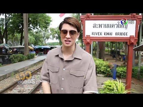 รีวิวกาญจนบุรี ไปเที่ยวกาญฯ กับพี่มั้ยจ๊ะ - วันที่ 28 Sep 2019