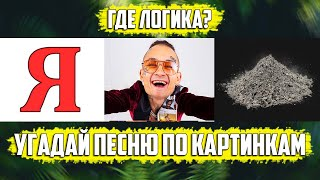 уГАДАЙ ПЕСНИ ПО КАРТИНКАМ ИЗ 90 - Х  ЗА 10 СЕКУНД !!!