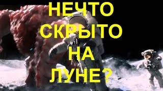 НЕЧТО! Скрыто на Луне. Секреты Луны. Документальный фильм. 08.11.2016