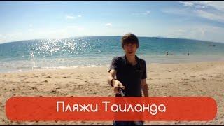 Пляжи Таиланда. Лучшие пляжи Таиланда. Отели Таиланда с собственным пляжем(Сравнение цен на отели для iPhone: http://goo.gl/J8pNjD Поиск авиабилетов на iPhone: http://goo.gl/J8pNjD Поиск авиабилетов на Android:..., 2014-10-31T07:19:19.000Z)