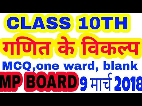 MP Board 10th maths objectives questions//गणित के विकल्प//one ward//fill in the blank