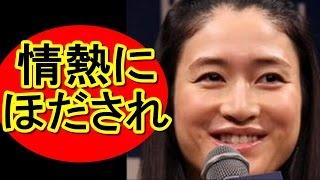 小雪、松山ケンイチ夫妻 個性的な家庭の事情 【関連動画】 ショコラティ...