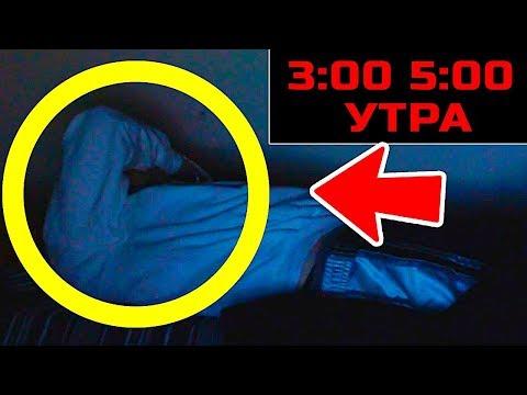 Вот Что Значит, Если Вы Просыпаетесь Между 3 и 5 Утра - Факты о Сне