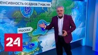 """""""Погода 24"""": прогноз на День Победы - Россия 24"""