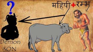 रम्भ ने क्यूँ किया था एक भैस के साथ समागम | Why Did Rambha Fornicate With A Buffalo | Do You Know