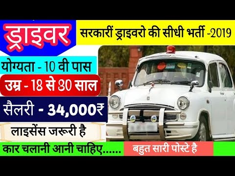 ड्राइवरो की सीधी भर्ती – 2019 Driver Recruitment  सरकारीं नोकरी 10th Pass Govt Jobs Driver bharti