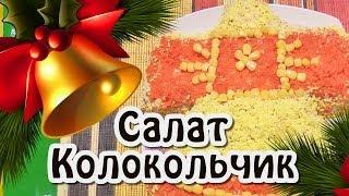 Салат из печени трески Колокольчик