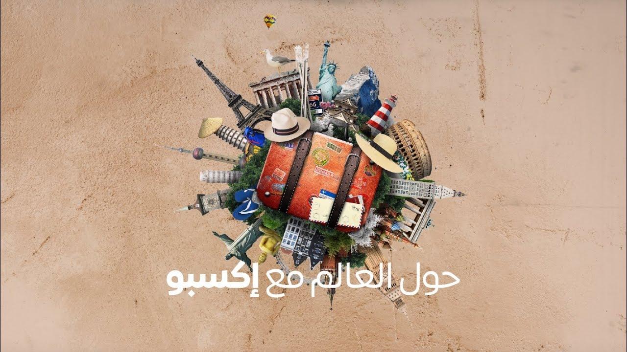 إكسبو 2020 دبي | حول العالم مع إكسبو