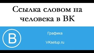 Как сделать ссылку словом на человека или группу ВКонтакте