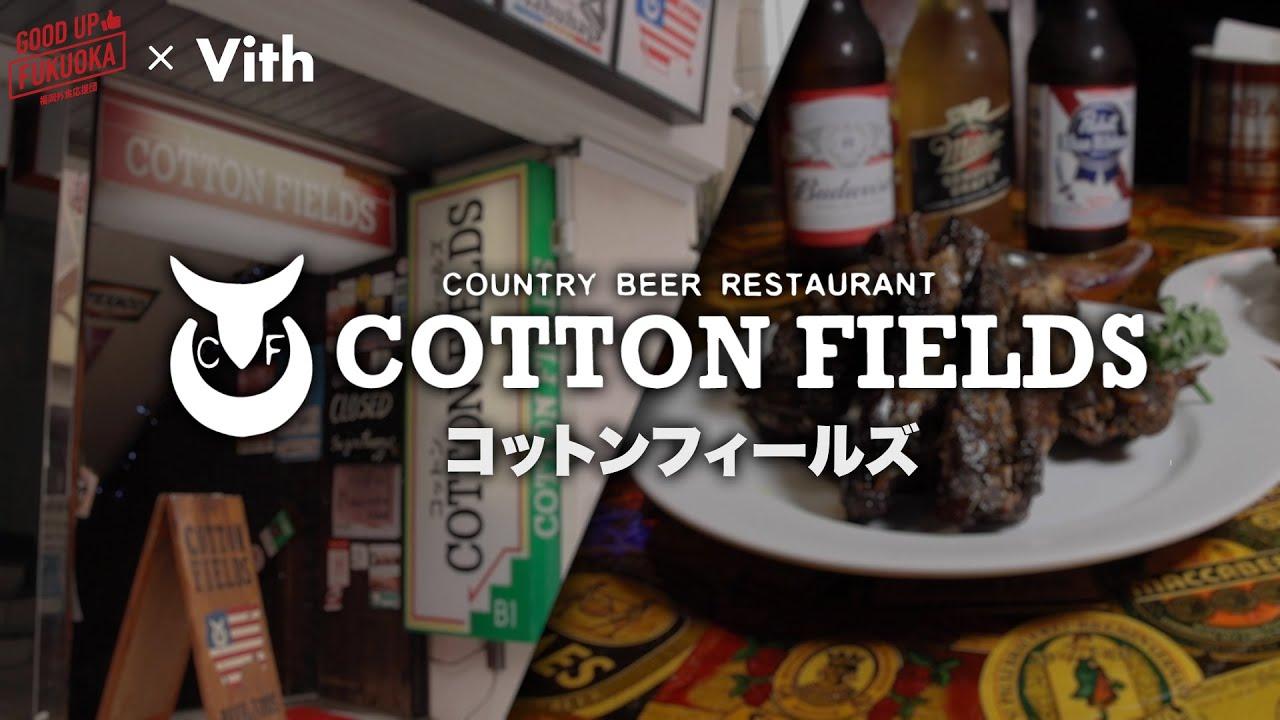世界ビール・カントリー料理で有名! 【Cotton Fields】