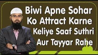 Biwi Apne Shohar Ko Attract Karne Keliye Saaf Suthri Aur Tayya…