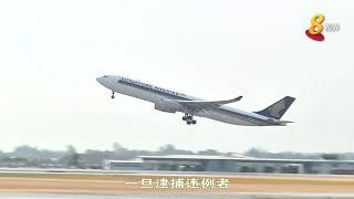 黄永宏:机场无人机飞行事件 政府以整体协作方式应对