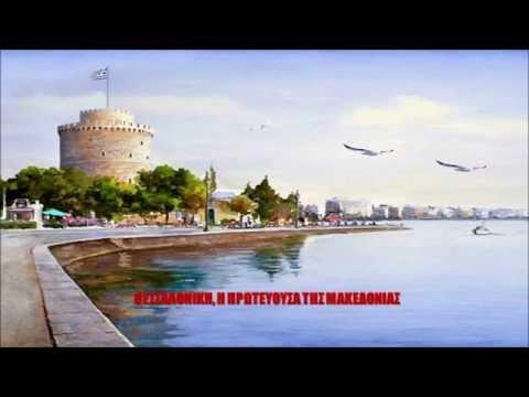 MACEDONIA  - THESSALONIKI  (316 BC - 2015 AD) BY ADAM (MAKIS) KRASSANAKIS