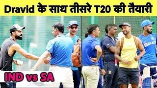 Team India की Practice में अचानक पहुंचे Rahul Dravid, Pant से भी की बातचीत   IndvsSa