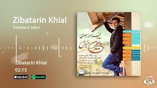Faramarz Jafari - Zibatarin Khial ( فرامرز جعفری - زیباترین خیال )