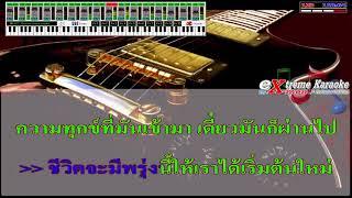 ปล่อยผ่าน - เอ มหาหิงค์ feat.ก้อง ห้วยไร่ emk - cover