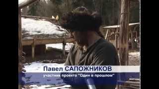 """Завершился эксперимент """"Один в прошлом"""", проводившийся недалеко от Хотькова"""
