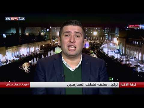 تركيا.. سلطة تخطف المعارضين  - نشر قبل 4 ساعة