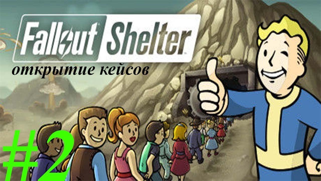 fallout shelter открытие кейсов